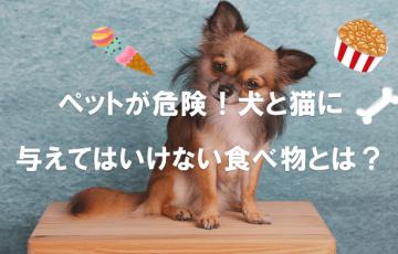 ペットが危険!犬と猫に与えてはいけない食べ物とは?