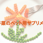天然野菜のペット用サプリメント