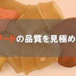 ドッグフードの品質を見極める方法