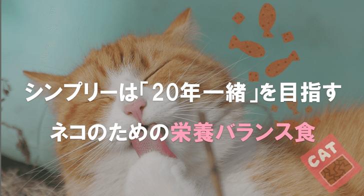 シンプリーは「20年一緒」を目指すネコのための栄養バランス食