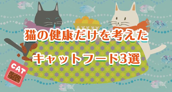 猫の健康だけを考えたキャットフード3選