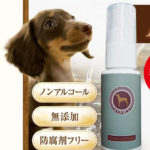 ワンちゃん用化粧水「アヴァンス」の詳細のイメージ