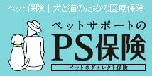 PS保険ロゴマーク